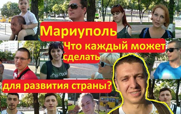Украинцы в прифронтовом Мариуполе сказали как улучшить страну