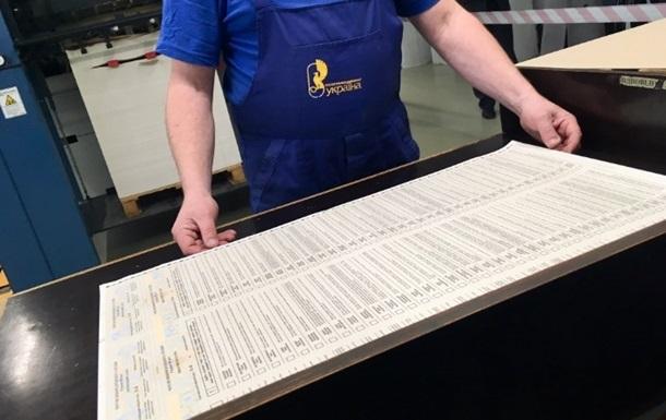 ЦВК різко збільшила кількість замовлених бюлетенів