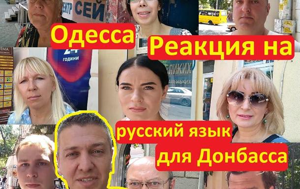 Странная реакция украинцев в Одессе на русский язык для Донбасса