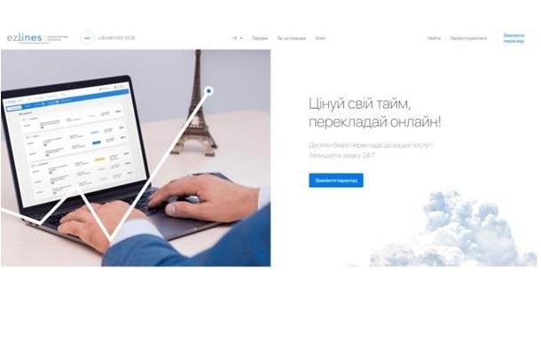 Цінуй свій тайм – перекладай онлайн!  - в Україні стартувала інноваційна Інтернет платформа Ezlines