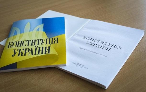Украинская Конституция: не знают, не исполняют, но хотят изменить