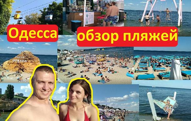 Сравнение пляжей Крыма и Одессы на видео шокировало сеть