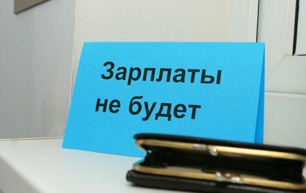 Безостановочные задержки по заработной плате в ЛДНР