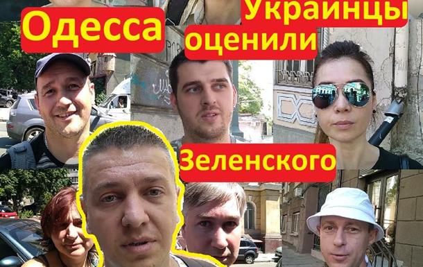 От 1 до 10 оценку Зеленскому ставили в Киеве, Харькове и Одессе. Видео