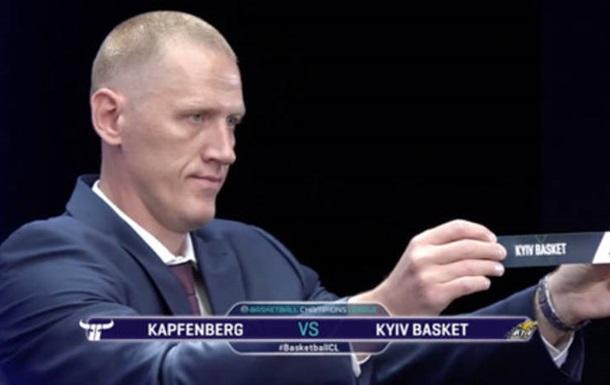 Киев-Баскет сыграет в Лиге чемпионов с австрийской командой