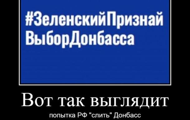 Что такое акция «Выбор Донбасса» на самом деле?