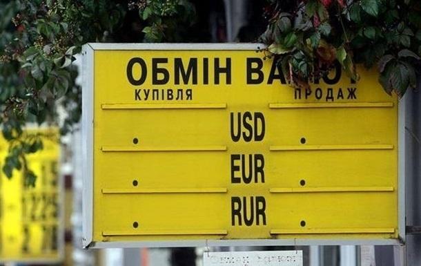 Долар в обмінниках упав до 26 гривень