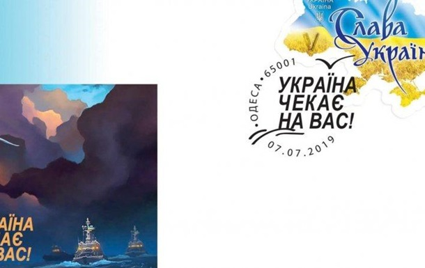 Укрпочта выпустила конверт в честь пленных украинцев