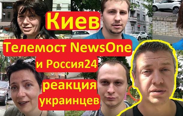 Телемост NewsOne и Россия24 Реакция украинцев