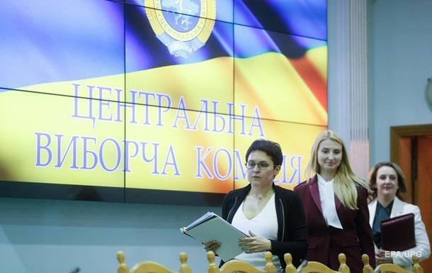 ЦВК зняла з виборів 17 кандидатів