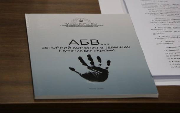 МинВОТ создал словарь терминов по войне на Донбассе