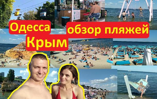 Сравнение пляжей Крыма и Одессы взбудоражило сеть