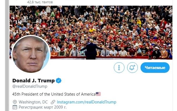 Президенту США запретили блокировать пользователей в Twitter