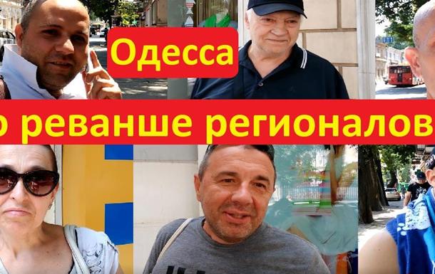 Одесса о реванше регионалов в Украине