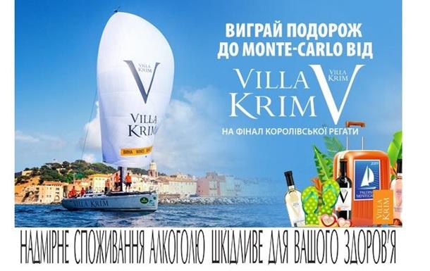 Виграй поїздку в Монте-Карло від Villa Krim