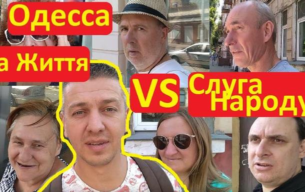 В Одессе схватка Слуги Народа и За Жизнь попала на видео