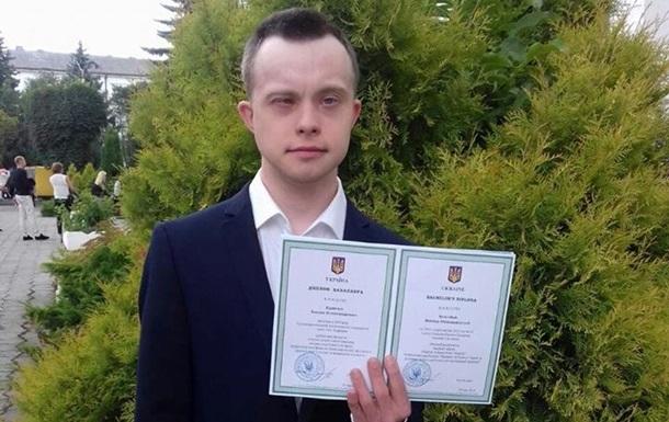 Вперше в Україні хлопець з синдромом Дауна здобув вищу освіту