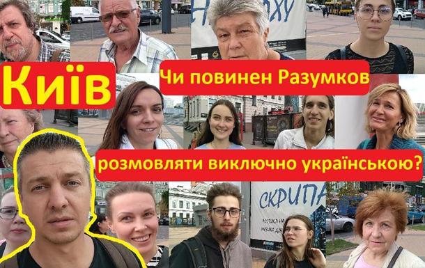 Чи повинен Дмитро Разумков розмовляти українською - опитування в Києві