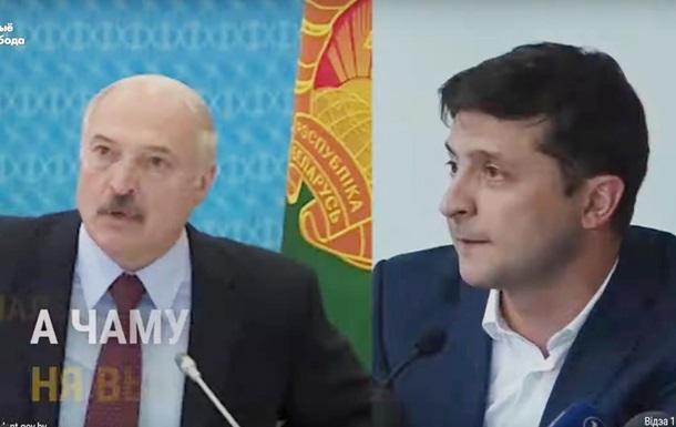 Появилось видеосравнение Зеленского и Лукашенко