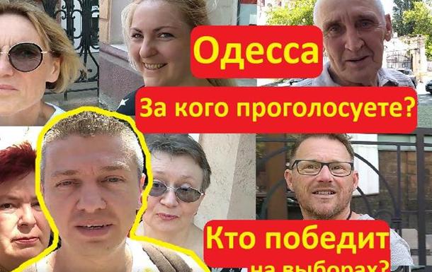 Это капец! В Одессе сказали за какую партию будут голосовать. Видео