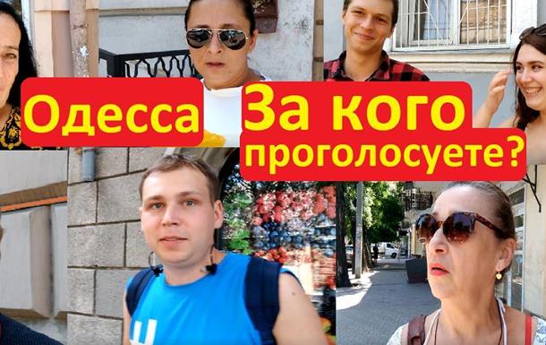 Неожиданно! Выяснилось за какую партию будут голосовать в Одессе
