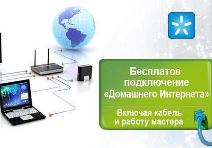 Интернет-провайдер Киевстар. Подключение безлимитного интертнета