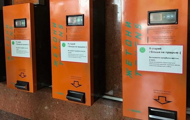 Две станции метро Киева отказались от жетонов