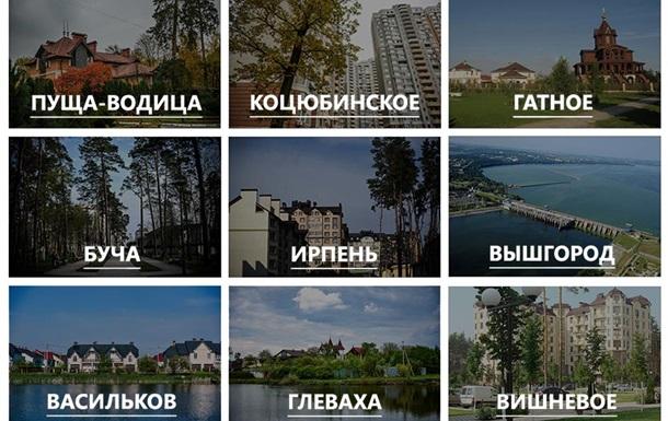"""Vgorode продолжает проект """"Жить в пригородах Киева"""""""