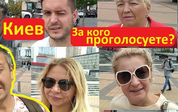 За кого будут голосовать в Киеве. Видео