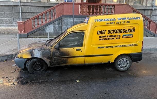 У Рівному підпалили агітаційний автомобіль