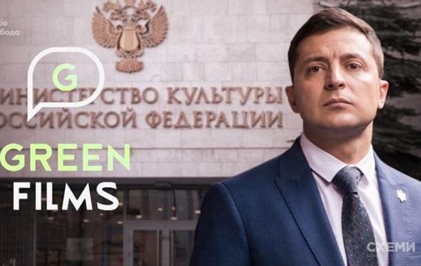 Компаньоны Зеленского вернули России деньги, выданные на фильм - СМИ