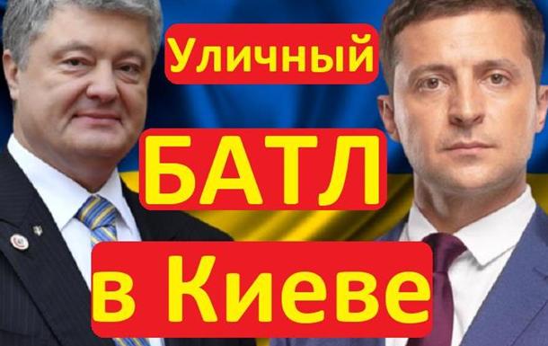 ЕС или Слуга Народа - кого выберут украинцы в Раду