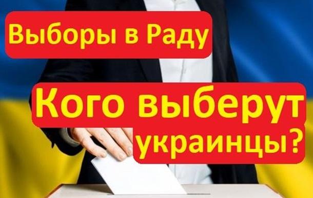 Украинцы сказали за какую партию проголосуют