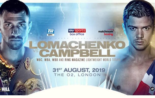 Поединок между Ломаченко и Кэмпбеллом официально подтвержден