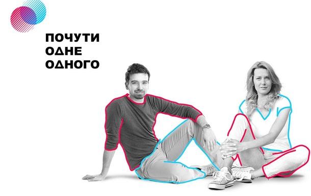 В Україні розпочався проект «Почути одне одного»