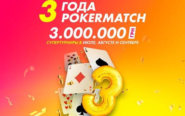 На PokerMatch установили рекорд Украины в онлайн-покере