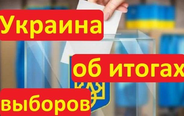 Украина об итогах выборов