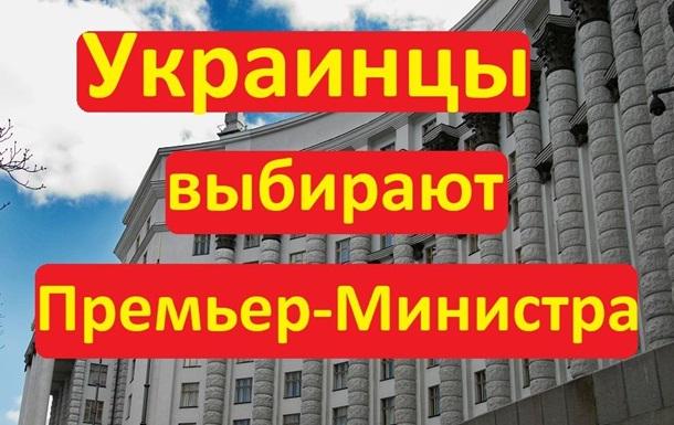 Украинцы сказали кого хотят премьером. Видео
