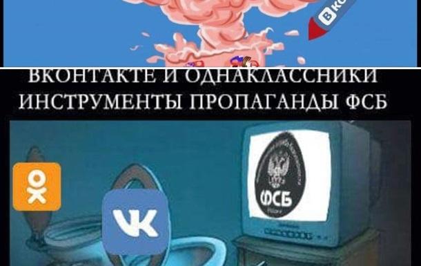 Російські соцмережі - це зло