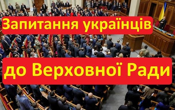 Українці поставили запитання Верховній Раді. Відео