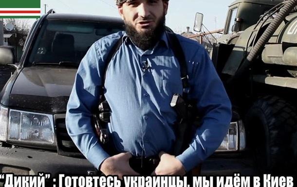 Боевики чеченской банды «Дикого» угрожают прийти в Киев.