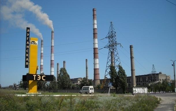 На Луганской ТЭС топлива осталось на четыре дня