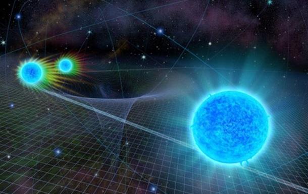 Вчені довели теорію відносності Ейнштейна