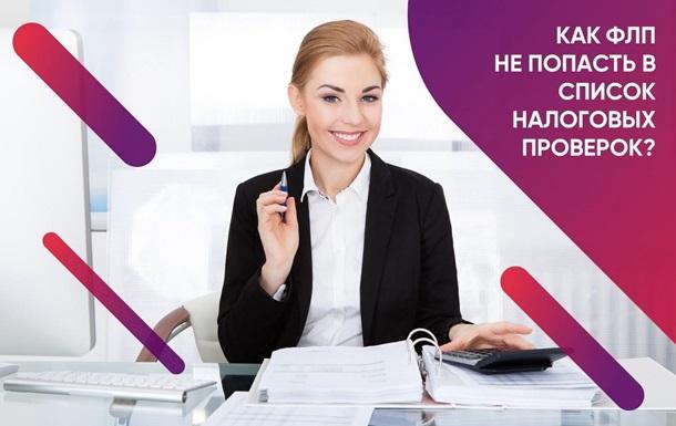 Бухгалтерия онлайн от ТАС24 Бизнес поможет ФЛП не попасть в список налоговых проверок