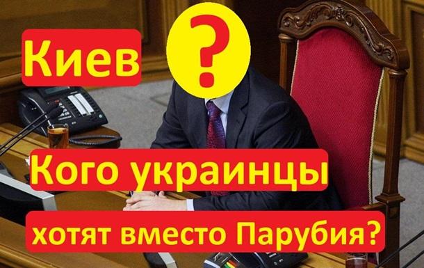 Украинцы сказали кого хотят видеть на месте Парубия