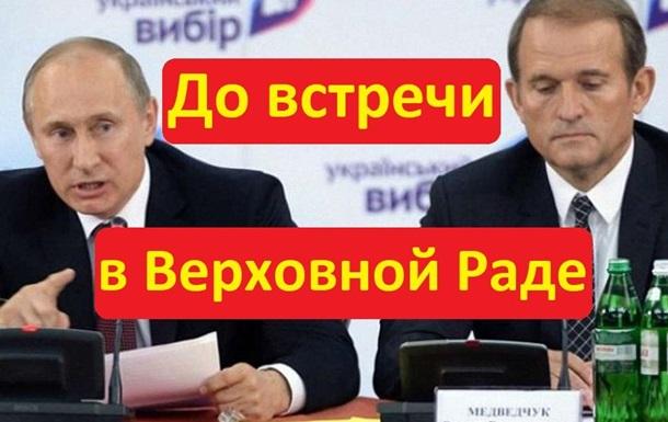 Партия Медведчука в Верховной Раде. Реакция укураинцев