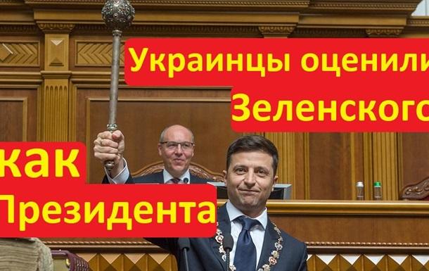 Украинцы поставили оценку Зеленскому как Президенту. Видео