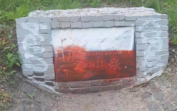 В Харькове облили краской памятник УПА