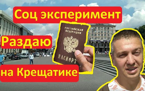 На Крещатике людям предлагали российские паспорта. Что из этого вышло?