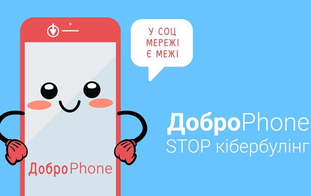 В Україні стартувала масштабна кампанія з протидії кібербулінгу -  ДоброPhone: STOP кібербулінг